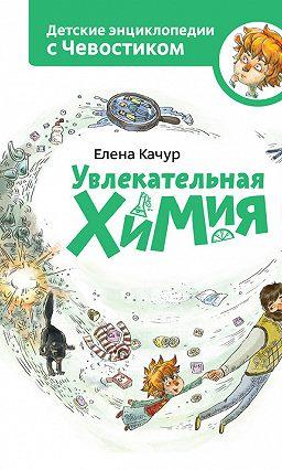 Елена качур увлекательная химия – Увлекательная химия (Елена Качур) читать онлайн книгу бесплатно