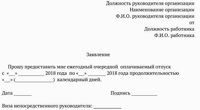Заявление на 1 сентября с сохранением заработной платы – День отпуска на 1 сентября (1.09)