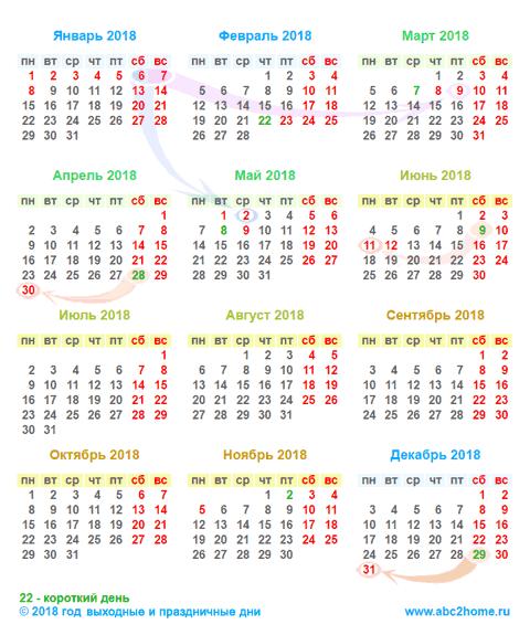 1 сентября рабочий день или выходной – 1 сентября 2018 (суббота) — рабочий день или нет :: Все дни