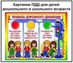 Дорожные правила для детей в картинках – Картинки ПДД для детей дошкольного и школьного возраста