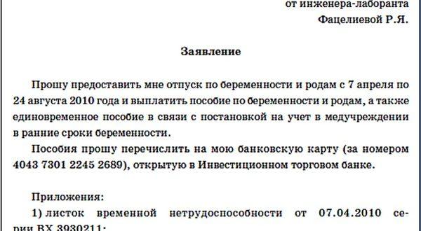 Когда начинается декретный отпуск в россии – новый закон, оформление выплаты в декрете, на какой неделе уходят и сколько длится