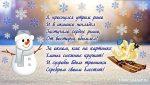 Стихотворение про зиму – Стихи про зиму для детей