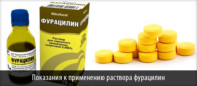 Сколько таблеток фурацилина на стакан воды – Фурацилин сколько таблеток на стакан воды для полоскания горла